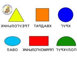 Картинки из геометрических фигур