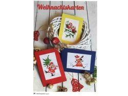 Новогодние открытки открытки
