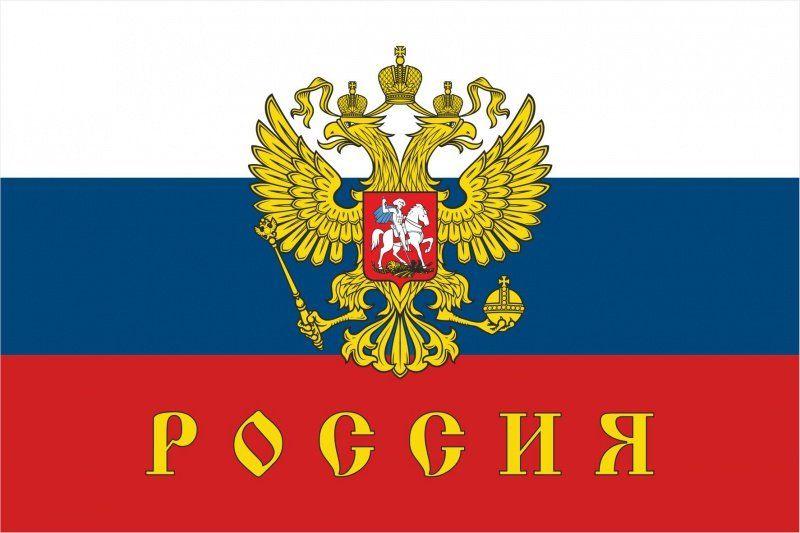Картинки с российским флагом и гербом