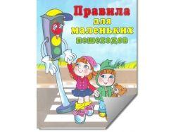 Правила дорожного движения картинки для детей