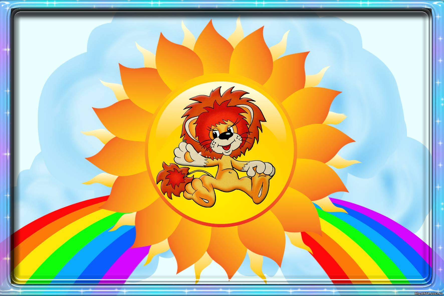 Здравствуй солнышко картинки для детей, поздравительная февраль 2016