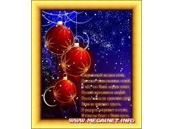 Новогодние анимационные открытки