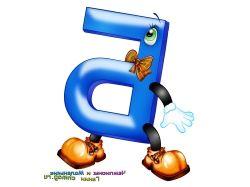 Картинки буквы алфавита