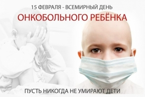 Больные раком дети фото