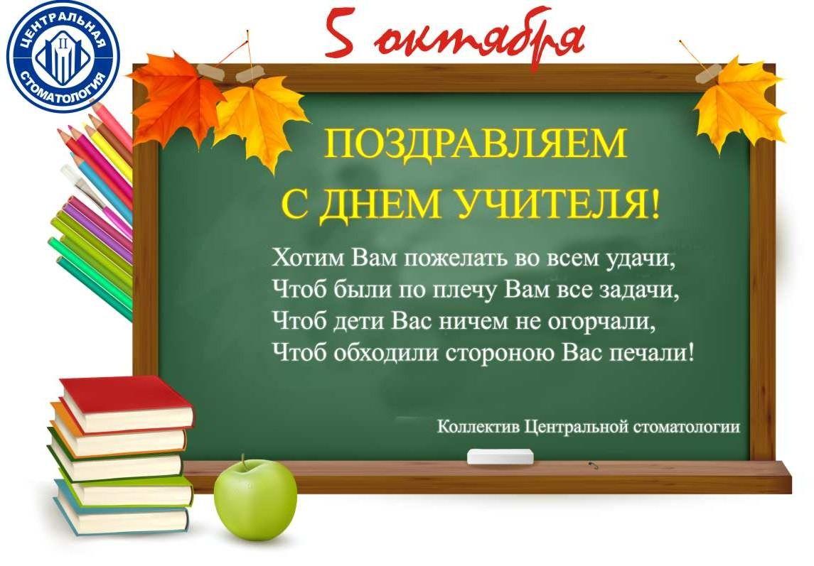 поздравления с днем учителя начальных классов от родителей