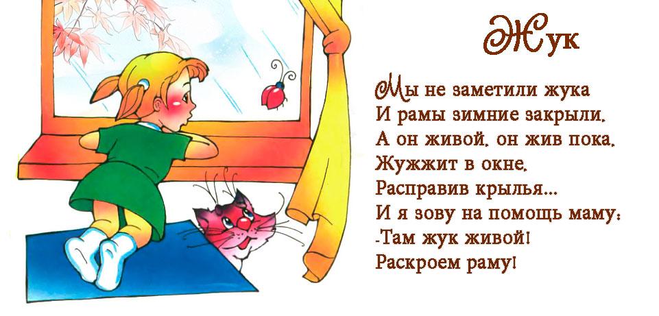 Смешные детские стихи в картинках, надписью