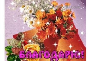 Очень красивые картинки живые цветы анимация спасибо