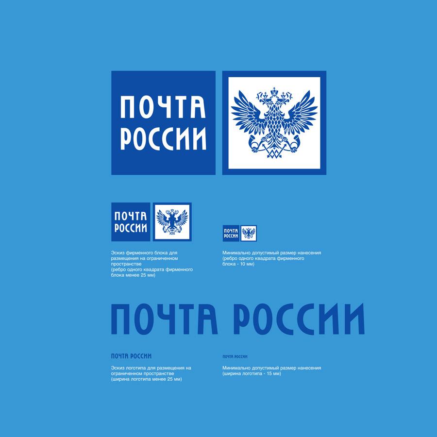 один почта россии знаки картинки фирменного-объединяющего