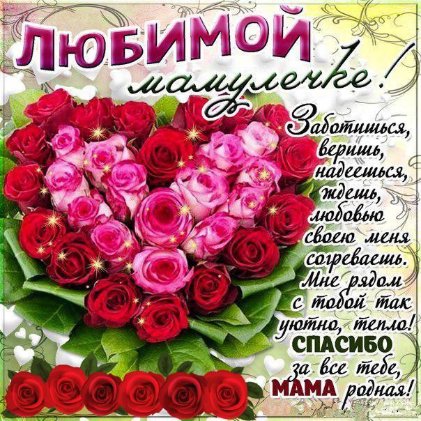 Картинка для дня рождения мамы