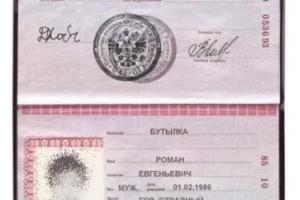 Паспорт фотошоп онлайн