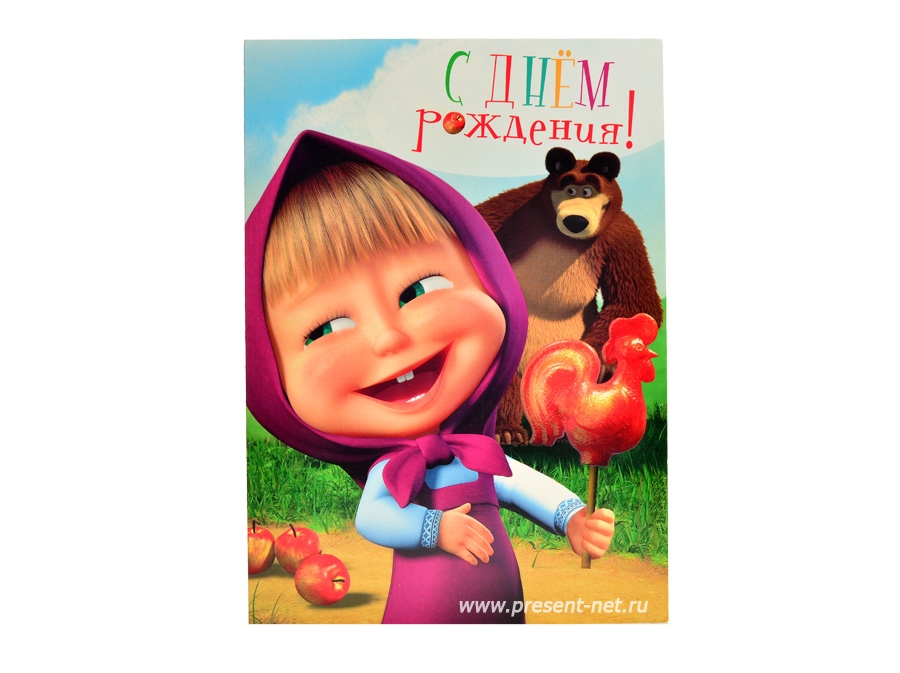 Открытка маши и медведя, советские открытки красивые