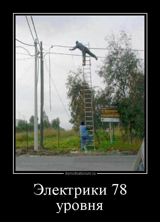 Днем, прикольная картинка про электриков