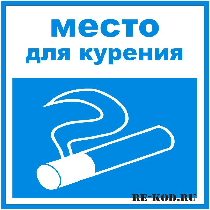 Картинка место для курения с приколом