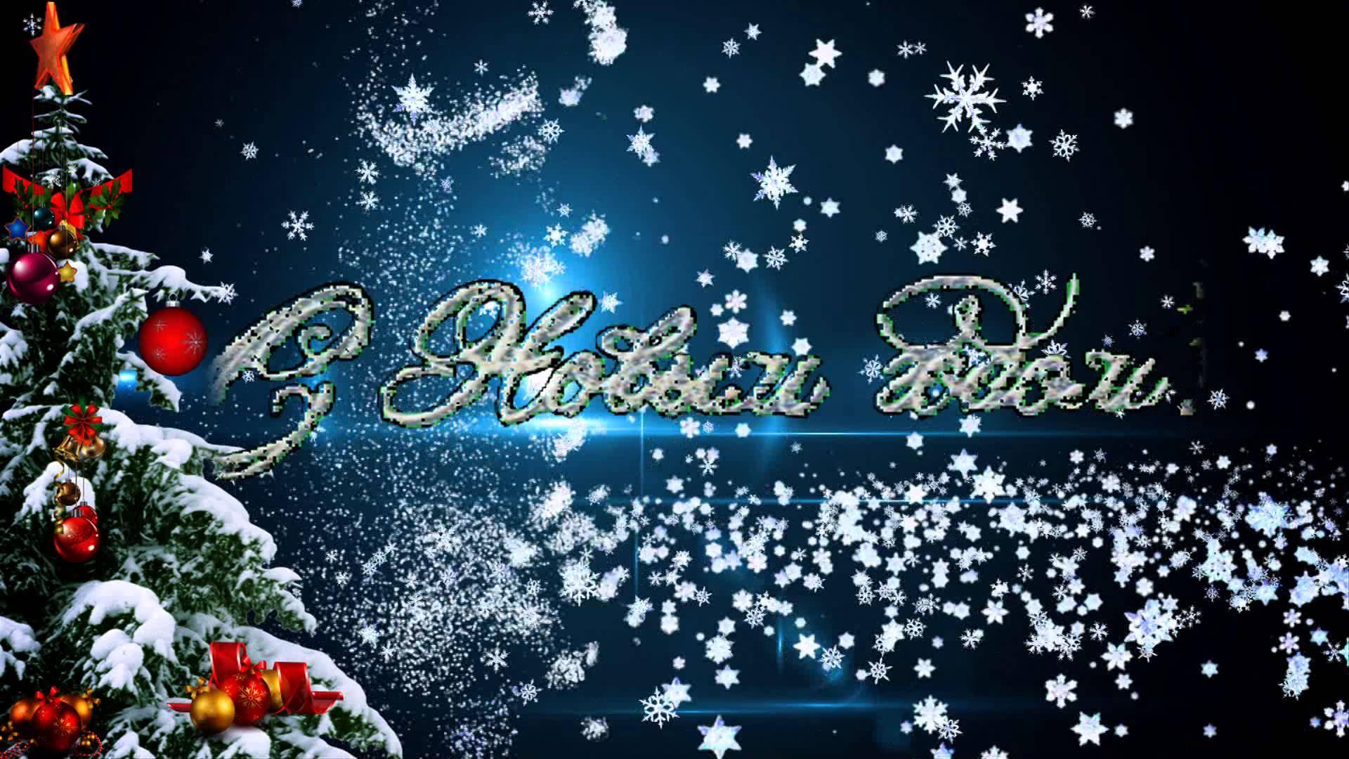 Картинки видео с новым годом