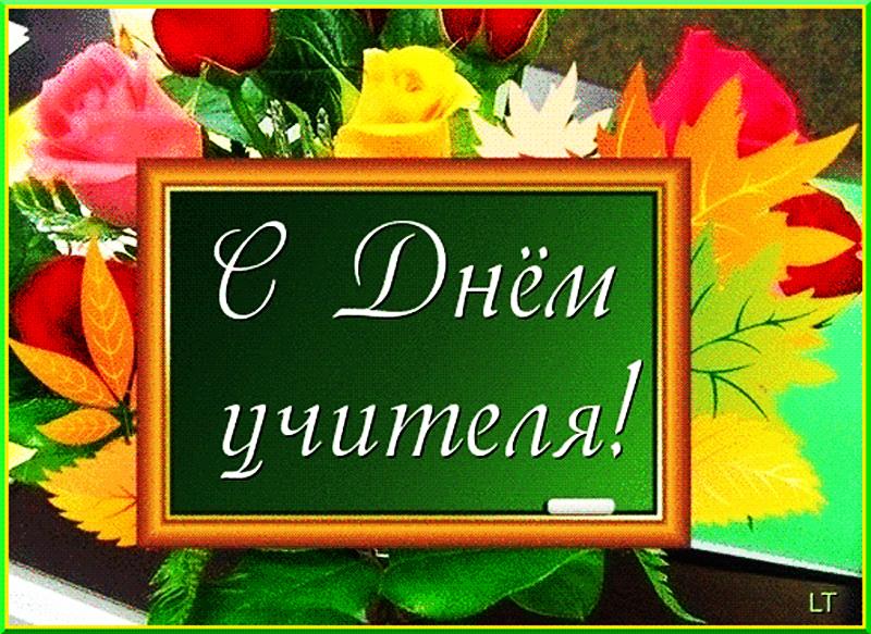 Шары, открытка на компьютере к дню учителя