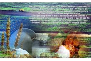 Картинки к дню работника сельского хозяйства