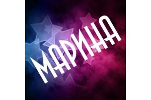 Аватарка с именем марина