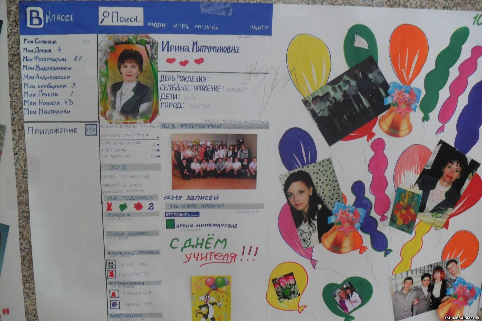 заметить, плакат с поздравлением на день рождения учительнице чего хотел добиться