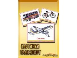 Транспорт картинки для детей детского сада