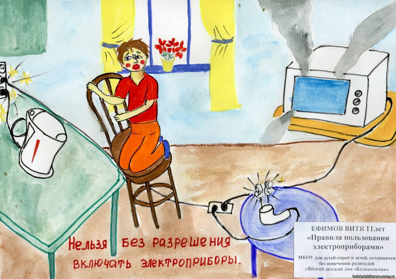 отделка охрана труда дома картинки весёлое поздравление