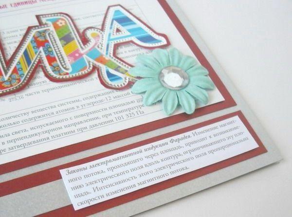 открытка учителю физики своим руками