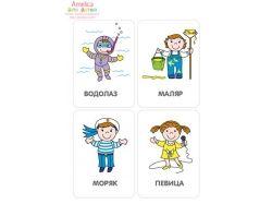 Картинки профессии людей для детей распечатать