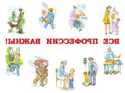 Картинки профессии людей