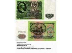 Советские деньги фото