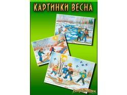 Картинки зима для детей детского сада