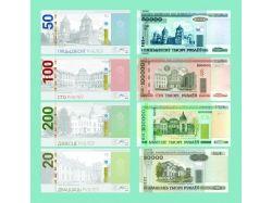 Деньги фото белорусские