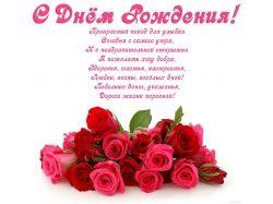 Розы фото с днем рождения