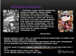 Жизнь моя кинематограф черно белое кино текст