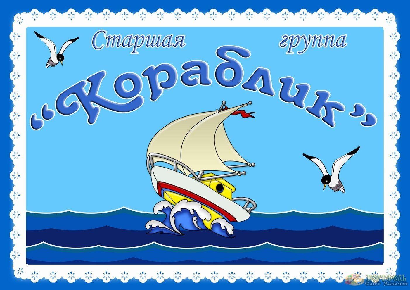 Картинка эмблема группы кораблик