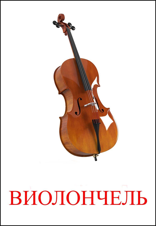 Музыкальные инструменты картинки для детей детского сада 11