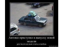 Демотиваторы автоваз 3