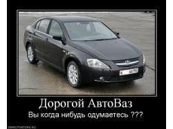 Демотиваторы автоваз 4