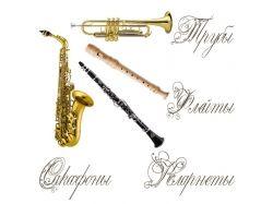 Рисунки музыкальных инструментов 3