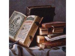 Картинки с книгами 1