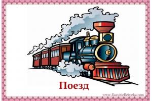 Картинки видов транспорта для детей