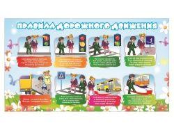 Картинки безопасность на дороге для детей 3