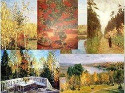 Картины осени русских художников 3