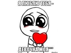 я люблю тебя любимый картинки 5