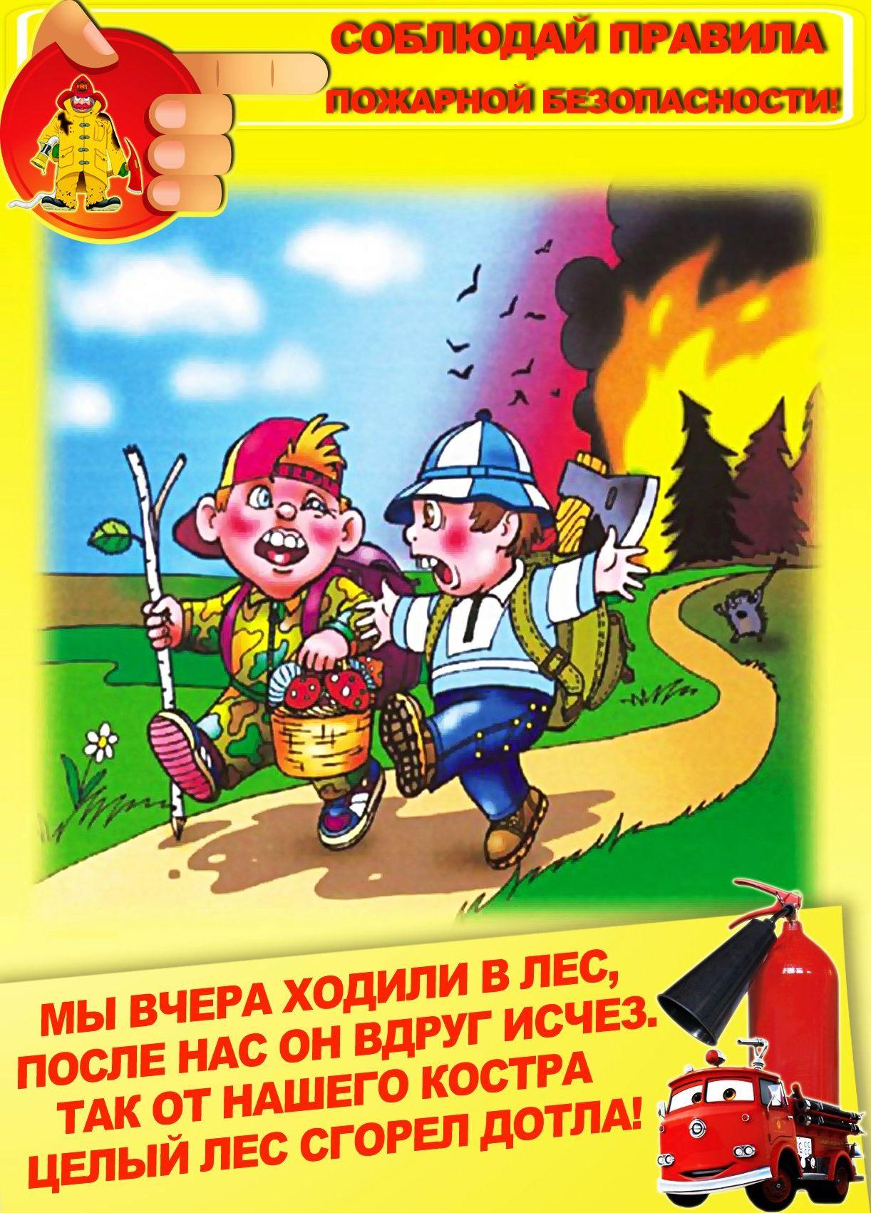 Пожарная безопасность в картинках для детей » Скачать ...
