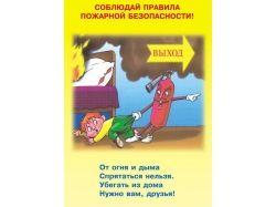 Пожарная безопасность в картинках для детей 1