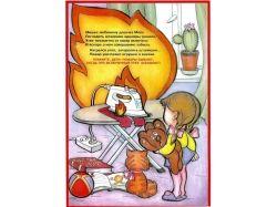 Пожарная безопасность в картинках для детей 2