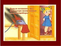 Пожарная безопасность в картинках для детей 4