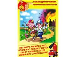 Пожарная безопасность в картинках для детей 5