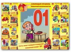 Пожарная безопасность в картинках для детей 6