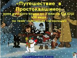 Картинки зима простоквашино 2