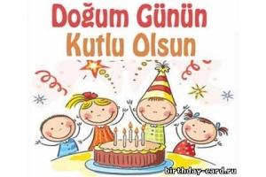 С днем рождения на турецком языке с переводом